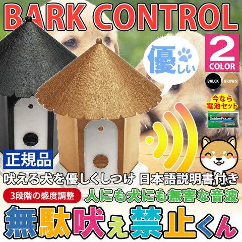 【期間限定ポイント5倍】【楽天ランキング1位獲得】正規品 無駄吠え禁止くん 超音波で吠えるのを防止 無駄吠え むだ吠え トレーニング自動感知 しつけ 日本語取扱説明書付き 9V電池付き ペット 犬用 日本語マニュアル付 犬用トレーニング