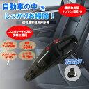 【収納バッグ付き】車内 掃除機 車 強力 シガーソケット 車...