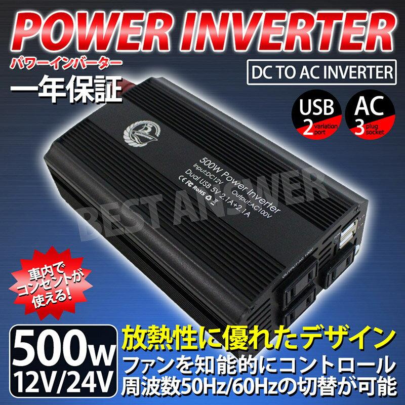 インバーターカーインバーター12V24V100V変換500W周波数50Hz60Hz切替可能車車載用充