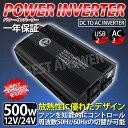 インバーター カーインバーター 12V 24V 100V変換 500W 周波数 50Hz 60Hz 切替可能