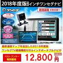 【数量限定特価】カーナビ ポータブル バックカメラ セット ...