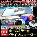 360度ドライブレコーダー 2カメラ リアカメラ搭載 タッチ...