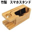 スマホ充電スタンド 竹製 小 スマホ本体ホルダー スマートフ...