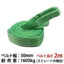 【期間限定特価】新モデル スリングベルト 幅50mm 2m 使用荷重1600kg 高品質 ナイロンスリング ベルトスリング 繊維ベルト