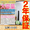 RoomClip商品情報 - 【2年間保証】自動 給餌器 猫 犬 日本メーカー 給餌機 4.3L 餌やり機 カリカリ 食べる マシーン オートペットフィーダー 犬 猫 エサやり ドッグフード 犬用 猫用 PF-102
