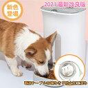 給餌器 猫 給餌機 猫 犬 日本メーカー 自動 4.3L ペット 餌やり機 食べる 犬用 猫用 PF-102