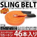【あす楽】【送料無料】スリングベルト ナイロンスリングベルト 3m 35mm 使用荷重1200kg 1カートン 46本入り ベルトスリング 繊維ベルト 工具 道具