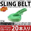 【送料無料】スリングベルト ナイロンスリングベルト 5m 50mm 使用荷重1600kg 1カートン 20本入り ベルトスリング 繊維ベルト 工具 道具