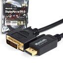 あす楽無料】MacLab. Displayport → DVI-D 変換 ケーブル 1.8m ブラック BC-DPD18BKb【相性保証付き】★※★