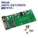【送料無料!】MacLab. mSATA (Mini SATA)→ 2.5インチ SATA 変換アダプター 【相性保証付き】★※★