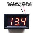 【送料無料!】埋込み用 レッド LED デジタル 電圧計 測定範囲4.5〜30V 2線式 ★◎★
