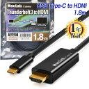 【ランキング1位獲得】USB Type-C to HDMI 変換ケーブル 1.8m Thunderbolt3互換 ブラック MacLab.   4K USB C type c サンダーボルト i..