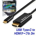 【ランキング1位獲得】USB Type-C to HDMI 変換ケーブル 3m Thunderbolt3互換 ブラック   USB C type c サンダーボルト 3.0m iMac MacBook Mac Book Pro Air mini iPad Pro ChromeBook Pixel Dell XPS Galaxy S20 S10 S9 S8  L