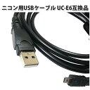 あす楽無料】 ニコン用USBケーブル UC-E6 互換品 |500円以上のご注文でラッキーシール対応