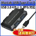 あす楽無料】 MacLab. USB C ( Type-C ) ハブ HUB USB 3.0 4ポート OTG 対応 BC-UCUH2BK スマホ タブレットPC Mac MacBook Pro Windows ノートパソコン 対応 ラッキーシール対応