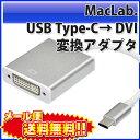【送料無料】MacLab. USB Type-C ( USB C ) → DVI 変換アダプタ シングルリンク Thunderbolt3 BC-UCD2WS シルバー(最大解像度:1920×1..