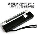携帯に便利な UVブラックライト 蛍光灯タイプ 4w 実用的...