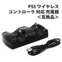 PS3 ワイヤレス コントローラ 充電器 2台同時充電対応 モーションコントローラも充電可能 L
