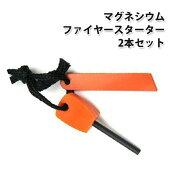 マグネシウムファイヤースターター 火打石 オレンジ  500円以上のご注文でラッキーシール対応