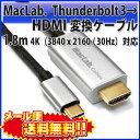 あす楽無料】MacLab. USB Type C to HDMI 変換ケーブル Thunderbolt3互換 1.8m BC-UCH18BS シルバー【アルミハウジング 高耐久1年保証】【2017Mac対応モデル】【 4K (3840×2160/30Hz)】 サンダーボルト