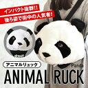 ◆インパクト抜群!新感覚リュック!アニマルリュック!【◇】アニマルリュック☆パンダ