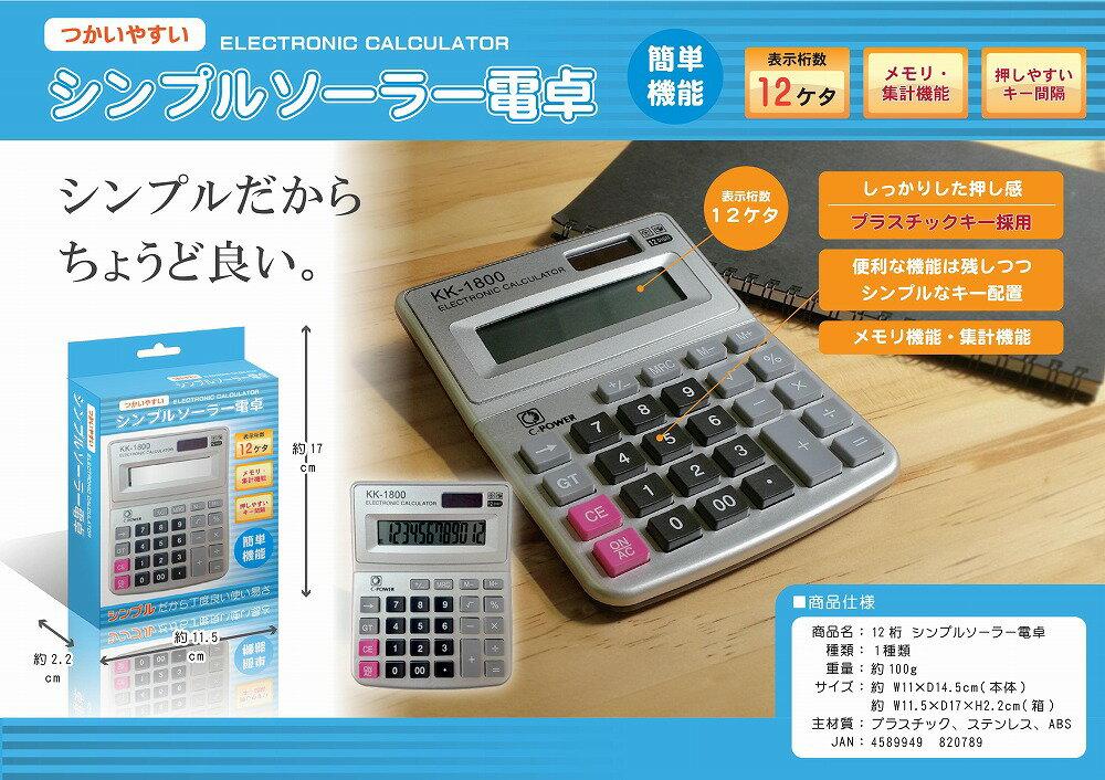 ◆○在庫のみ特価!シンプルで使いやすいサイズの電卓【◇】12桁シンプルソーラー電卓