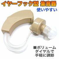◆○左右どちらの耳でも使用OK/イヤーフック型集音器!【◇】SC-L015 イヤーフック型 集音器
