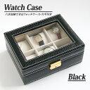 ◆在庫のみ特価!レザー風型押しが重厚感のある高級ウォッチケースです【◇】時計ケース レザー風型6個タイプ(黒)