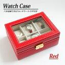 ◆在庫のみ特価!レザー風型押しが重厚感のある高級ウォッチケースです【◇】時計ケース レザー風型6個タイプ(赤)