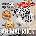 ◆インパクト抜群!新感覚リュック!アニマルリュック!【◇】アニマルリュック ホワイトタイガー