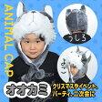 ◆在庫のみ!イベントやパーティに!ふわふわ着ぐるみ感覚の動物帽子【◇】動物帽子 オオカミ  (83632)