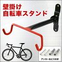 ◆自転車の保管やディスプレイに最適な壁掛け自転車スタンド【◇】壁掛け自転車スタンド