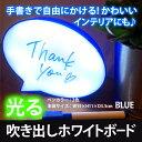 ◆インテリアとしても可愛い!光る吹き出しホワイトボード!光る吹き出しホワイトボード・ペン付 青