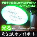 ◆インテリアとしても可愛い!光る吹き出しホワイトボード!光る吹き出しホワイトボード・ペン付 緑