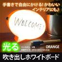 ◆インテリアとしても可愛い!光る吹き出しホワイトボード!光る吹き出しホワイトボード・ペン付 オレンジ