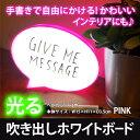 ◆インテリアとしても可愛い!光る吹き出しホワイトボード!光る吹き出しホワイトボード・ペン付 ピンク