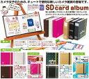 楽天BESTDO楽天市場店◆○SD4枚収納可能!SDカードと思い出の一緒に可愛く収納!【◇】SDカードアルバム チョコレート