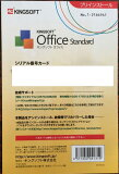 ◆△CDキーのみの販売!メーカーサイトから30日無料版をダウンロード頂き、ライセンスキーを入力頂くタイプです【KINGSOFT】KINGSOFT Office Standard ライセンス版