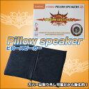 ◇3.5mm対応の携帯やスマホやオーディオ機器を繋ぐだけ!スピーカー!Pillow speaker ピロースピーカー 日本語パッケージ