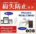 ◆便利に使いやすく進化!iPhone5&4S対応!Bluetooth4.0+LE対応紛失防止タグ◆便利に使いやすく進化!iPhone5&4S対応!Bluetooth 4.0+LE 対応 紛失防止タグ【RATOC】REX-SEEK1-X