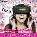 BESTEK VR BOX 3DメガネVR ヘッドセット 日本製樹脂材料のレンズを採用 透明性が高くて視野がすっきり BTVR356S