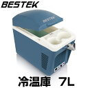 冷温庫 小型 7L 車載用 ドリンクホルダー付き 小型でポータブル BTCR07 BESTEK