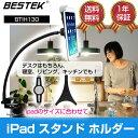 最大1000円OFFクーポン付 iPad スタンド ホルダー フ
