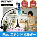 iPad スタンド ホルダー フレキシブル アーム 卓上/ベッド上 360度調整可能 iPad mini/2/3、iPad Air/2 BTIH130 BESTEK
