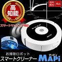 ロボット掃除機 MAPi マッピィ スマートクリーナー 静音 強吸収力 リモコン...