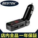 FMトランスミッター bluetooth ワイヤレス式 フラッシュメモリ対応 USB車載充電機能搭載 シガーソケット 12V 24V 車載用 FM transm...