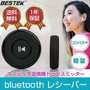 BESTEK bluetooth レシーバー オーディオ受信機トランスミッター iPhone6s/6s Plus対応 3.5mm ブラック BTBR017