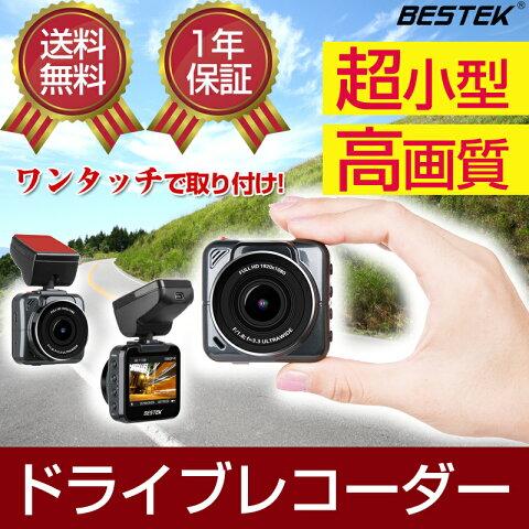 【ゲリラセール】最大1300円OFFクーポン付 ドライブレコーダー超小型 簡単取付 常時録画 高画質 車載カメラ 防犯 BTCDS1 BESTEK