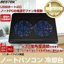 ノートパソコン 冷却台 ノートPC クーラー パッド 冷却ファン 搭載 冷え冷え シート 11.6〜17インチ対応 BTCPN2BK BESTEK