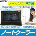 BESTEK ノートパソコン 冷却台 ノートPC クーラー パッド 冷却ファン 搭載 冷え冷え シー